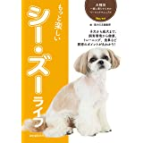 もっと楽しい シー・ズーライフ (犬種別一緒に暮らすためのベーシックマニュアル)