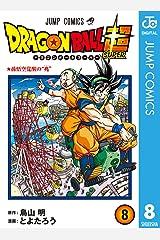 ドラゴンボール超 8 (ジャンプコミックスDIGITAL) Kindle版