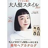 すてきに輝く 大人髪スタイル2021 (COSMIC MOOK)
