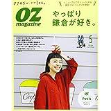 OZmagazine Petit 2021年5月号 No.74やっぱり鎌倉が好き。 (オズマガジンプチ)