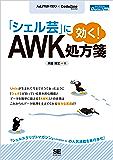 「シェル芸」に効く!AWK処方箋