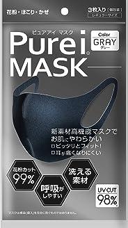 マスク GRAY 3枚入花粉カット99% ほこり かぜ