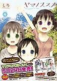 ヤマノススメ(4) (アース・スターコミックス)