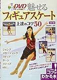 DVDでもっと華麗に!  魅せるフィギュアスケート 上達のコツ50 改訂版 (コツがわかる本!)