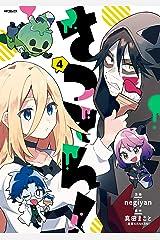 さつてん! 4 (MFコミックス ジーンシリーズ) Kindle版