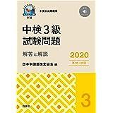 中検3級試験問題[第98・99回]解答と解説 2020年版