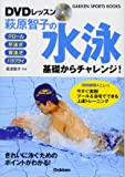 DVDレッスン 萩原智子の水泳 基礎からチャレンジ! (GAKKEN SPORTS BOOKS)