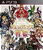 アルカディアスの戦姫 - PS3
