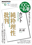 NHK 100分 de 名著 カント『純粋理性批判』 2020年 6月 [雑誌] (NHKテキスト)