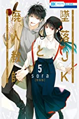 墜落JKと廃人教師【ミニカラー画集付き特装版】 5 (花とゆめコミックス) Kindle版