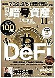 月刊暗号資産2020年11月号 vol,32