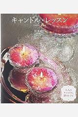 大人のキャンドル、25のレシピ キャンドル・レッスン 単行本