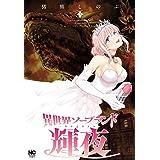 異世界ソープランド輝夜 (3) (ニチブンコミックス)