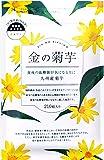 菊芋サプリ イヌリン 金の菊芋 210粒【機能性表示食品] 食後の血糖値上昇を抑える! 食物繊維