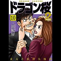 ドラゴン桜2(10) (コルク)
