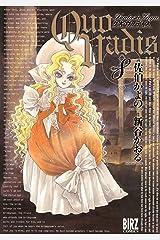 QUO VADIS~クオ・ヴァディス~ (8) (バーズコミックス) Kindle版