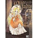 QUO VADIS~クオ・ヴァディス~ (8) (バーズコミックス)