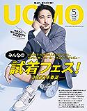 UOMO (ウオモ) 2020年5月号 [雑誌]