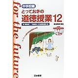 中学校編 とっておきの道徳授業〈12〉現場発!「道徳科」30授業実践