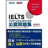 【音声ダウンロード付】IELTSブリティッシュ・カウンシル公認問題集