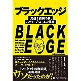 ブラックエッジ ――資産1兆円の男、スティーブ・コーエン物語 (ウィザードブックシリーズ)