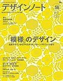 デザインノート NO.56 (SEIBUNDO Mook)