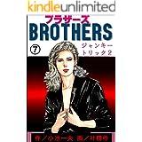 BROTHERS-ブラザーズ7