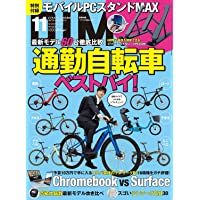 DIME(ダイム) 2021年 11 月号【特別付録:モバイルPCスタンドMAX】 [雑誌]