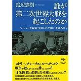 文庫 誰が第二次世界大戦を起こしたのか: フーバー大統領『裏切られた自由』を読み解く (草思社文庫)