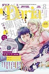 ダリア 2020年8月号 [雑誌] (ダリアコミックスe) Kindle版