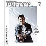 PREPPY(プレッピー) 2020年5月号(サステナブルと美容。)[雑誌]