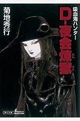 吸血鬼ハンター28 D―夜会煉獄 (朝日文庫) 文庫