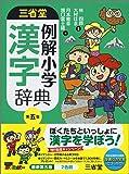 三省堂 例解小学漢字辞典 第五版