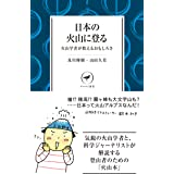 ヤマケイ新書 日本の火山に登る 火山学者が教えるおもしろさ