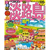 るるぶ淡路島 鳴門 '22 (るるぶ情報版地域)