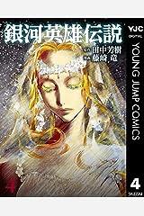 銀河英雄伝説 4 (ヤングジャンプコミックスDIGITAL) Kindle版