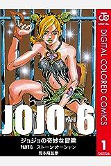 ジョジョの奇妙な冒険 第6部 カラー版 1 (ジャンプコミックスDIGITAL) Kindle版