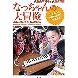 なっちゃんの大冒険: ピアニスト久保山菜摘の平和活動