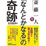 斎藤一人「なんとかなる」の奇跡