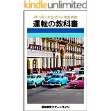 ペーパードライバーのための運転の教科書