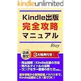 Kindle電子書籍出版 完全攻略マニュアル: 毎月5万円以上の収入アップを実現させるKindle出版ノウハウを公開!