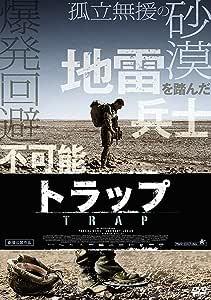 トラップ [DVD]