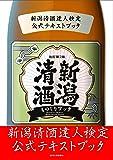 新潟清酒ものしりブック 改定第2版 (新潟清酒達人検定公式テキストブック)