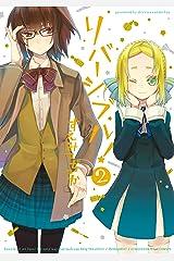 リバーシブル!: 2 (わぁい!コミックス) Kindle版