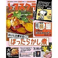 レタスクラブ '21 11月増刊号