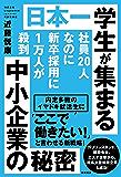 社員20人なのに新卒採用に1万人が殺到 日本一学生が集まる中小企業の秘密