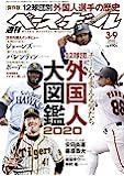 週刊ベースボール 2020年 3/9 号 特集:12球団外国人大図鑑2020