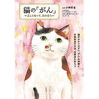 猫の「がん」 〜正しく知って、向き合う