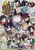 「刀剣乱舞-ONLINE-」アンソロジーコミック『4コマらんぶっ弐』 (単行本コミックス)