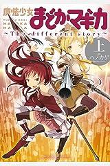 魔法少女まどか☆マギカ ~The different story~ 上 (まんがタイムKRコミックス) Kindle版